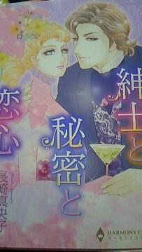 ハーレクインコミック〓紳士と秘密と恋心〓長崎真央子