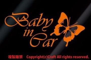 Baby in Car/ベビーインカーステッカー蝶(C/オレンジ