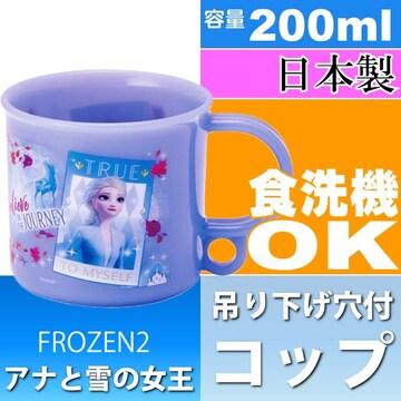 アナと雪の女王 FROZEN2 食洗機OK プラコップ 200ml KE5A Sk652
