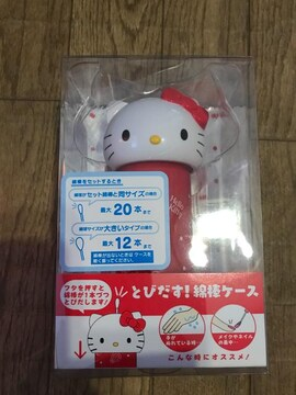 新品非売品キティ綿棒ケース(^^)