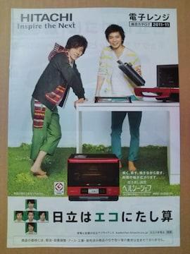 �@「日立はエコにたし算」嵐 二宮 松潤 カタログ1冊 電子レンジ