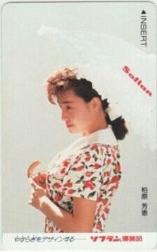 新品テレカ-柏原芳恵 ソフラン