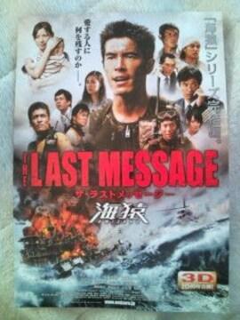 映画「海猿 THE LAST MESSAGE」チラシ10枚 伊藤英明 三浦翔平