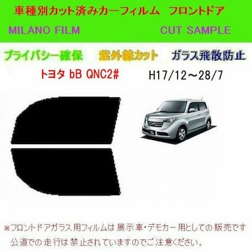 トヨタ bB QNC2# フロントドア用カット済カーフィルム