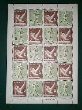 第20回国体【未使用記念切手】20枚シート