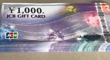 ★迅速対応★JCBギフトカード50000円分★5万円分モバペイ
