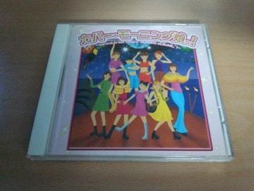 CD「カバー・モーニング娘。! Various Artists」●