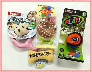 ☆Petio★犬用おもちゃ★PLAY(ボール)&他3点(E)超小型犬〜小型犬用