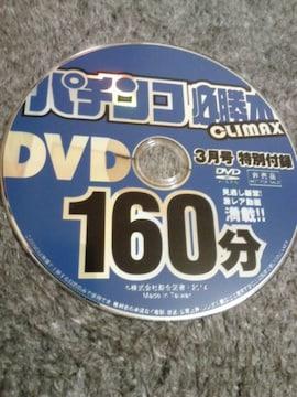 パチンコ必勝本 CLIMAX2014年3月号 付録DVD