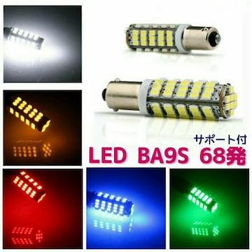 LED 68発 BA9S180度 (G14)   2個