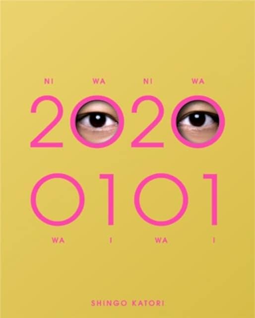 香取信吾 20200101 初回限定・GOLD盤 新品未開封  < タレントグッズの