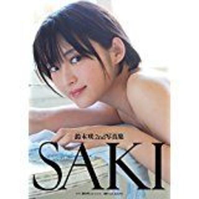 ■『鈴木咲2nd写真集 SAKI』巨乳アイドル  < タレントグッズの