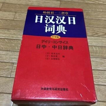 日中 中日 辞典 外研社一三省堂