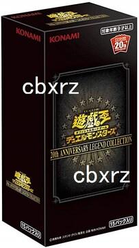 遊戯王20thANNIVERSARYLEGENDCOLLECTION1BOX