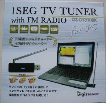 送料込 ワンセグ テレビ/ラジオ0 チューナー PC専用 USB