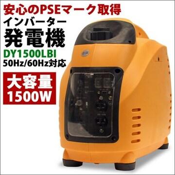 新品 インバーター発電機 小型 4サイクルエンジン [38828]