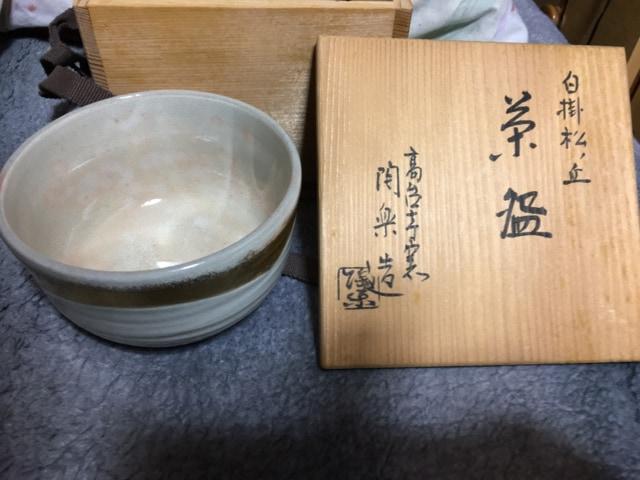 高台寺窯、陶楽造 白掛松ノ丘茶碗、共箱  < ホビーの