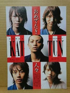 切り抜き[012]Myojo2007.2月号 KAT-TUN