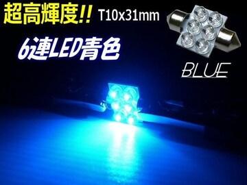 室内灯ヒューズ型6連青色LEDルーム球/T10×31mmブルー