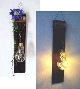 2way♪アンティーク風 バルブボトル LEDライト