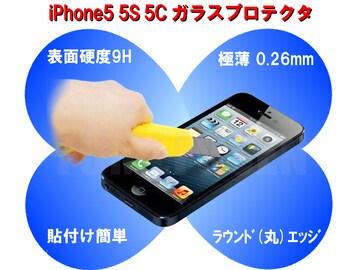 iPhone画面の傷防止△強化ガラスプロテクター iPhone5S 5C 5用保護シート