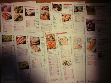 大阪ガスクッキングスクール/手作りパン&ランチ&スイーツ作り等.料理教室レシピ集♪