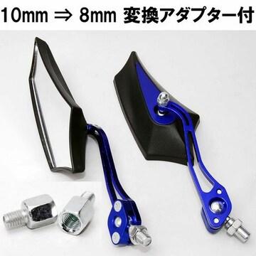五角形 サイドミラー ブルー 変換アダプター付 バックミラー
