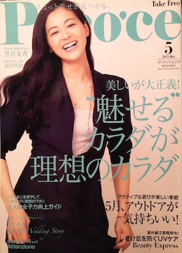 黒谷友香【Pococe】2013年5月号