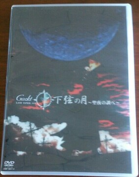 (2DVD)Gackt/ガクト☆Live Tour 2002 下弦の月†聖夜の調べ†★