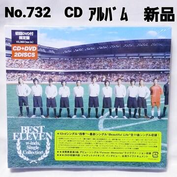 No.732【ウィンズ】CD+DVD 新品【ゆうパケット送料 ¥180】