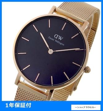 新品■ダニエル ウェリントン レディース 32mm腕時計 DW00100161