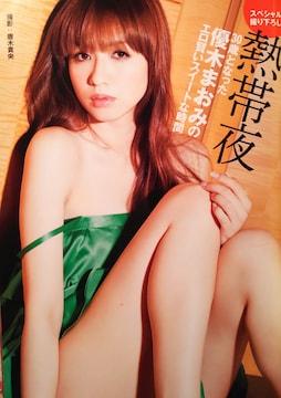 優木まおみ・吉永実夏…【週刊ポスト】2010年8月6日号