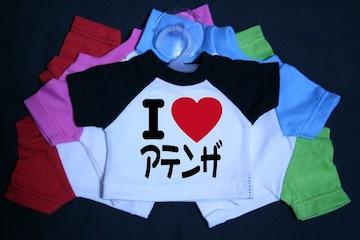 I LOVE ミニTシャツ アテンザ 各色有り
