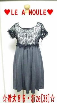 新品【LE A NOULE】[黒色]半袖ドレス・[結婚式・パーティー]
