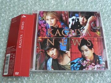 NEWS『KAGUYA』【初回限定盤B】フォトカード付/他にも出品中