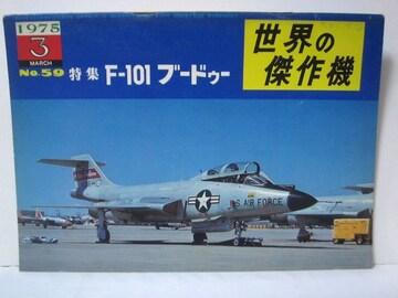 世界の傑作機 1975年3月号 No.59 F-101 ブードゥー