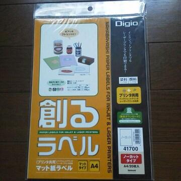 ナカバヤシ プリンタ共用 マット紙ラベル 41700