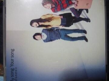 いきものがかりCD「MysongYoursong」