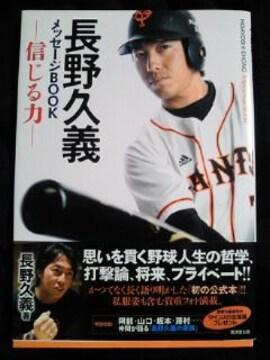 プロ野球 巨人軍 読売 ジャイアンツ 長野久義 メッセージ BOOK 信じる力 本