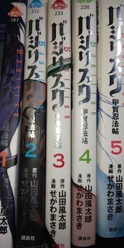 【送料無料】バジリスク 全巻完結セット