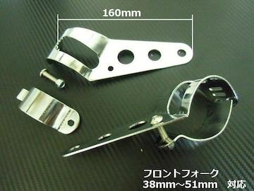 送料無料 ヘッドライト ステー メッキ フォーク38mm〜51mm(大)