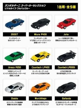 N『ランボルギーニ』スーパーカーセレクション全9種セット