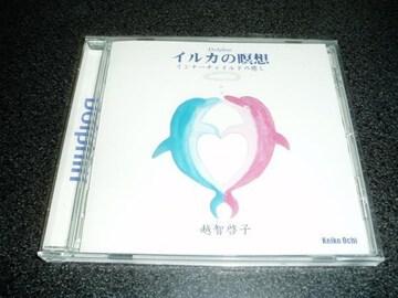 CD「越智啓子/イルカの瞑想~インナーチャイルドの癒し」