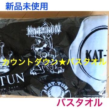 新品未使用☆KAT-TUN カウントダウン★バスタオル