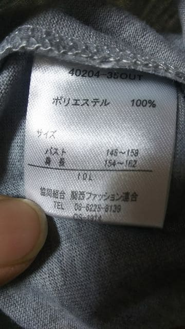 大きいサイズ♪ロゴT10L < 女性ファッションの