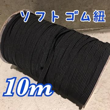 マスク作りに☆ソフトゴム紐 黒 10m