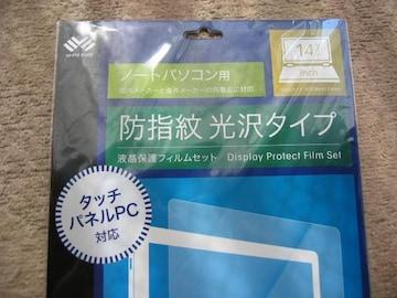 ノートパソコン14インチワイドディスプレー保護フィルム_防指紋光沢タイプ