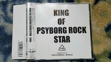 hide(ヒデ) KING OF PSYBORG ROCK STAR CD+DVD 2枚組ベスト