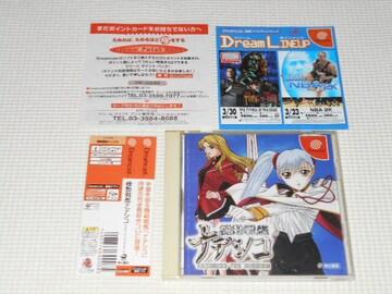 DC★機動戦艦ナデシコ NADESICO THE MISSION 帯・ポイント用紙付