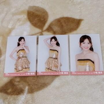 元AKB48小嶋陽菜☆公式生写真〜まとめ売り9枚セット!